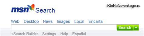 Msn Email Search поисковая система и почта Outlook бывший Hotmail
