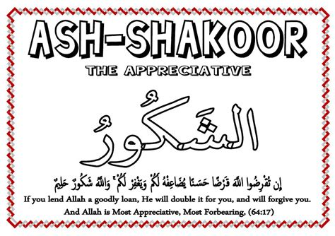 coloring pages of 99 names of allah 34 name of allah coloring pages