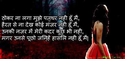 whatsapp wallpaper hindi mai pathar dil ki shayari image images for brain gym oil