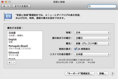 Mba Upm Application by Mac ハンドブック 環境設定を指定する Apple サポート