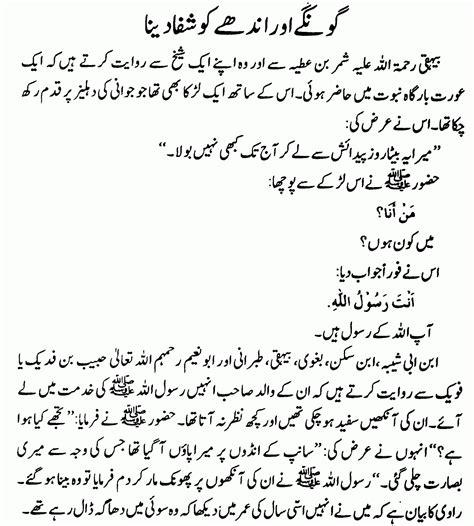 authentic biography prophet muhammad saw miracles of prophet muhammad saw 14 authentic islamic