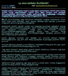 Anni tamil kamakathaikal in tamil language anni tamil kamakathaikal