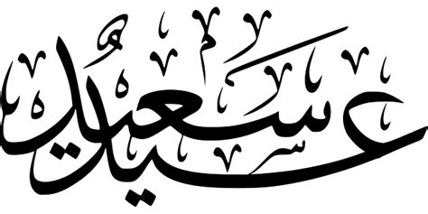 Khairan Black free vector graphic arabic islam god quran arabian free image on pixabay 294499