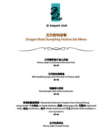 dragon boat menu peony jade dragon boat dumpling festive set menu with