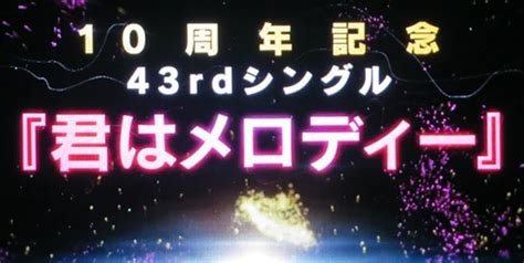 Akb48 43rd Single You Melody Type A Limited Edition Cddvd miyawaki to be center of akb48 10th anniversary