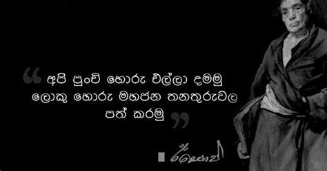 nikola tesla biography in tamil sinhala quote collection set 01 creativebug