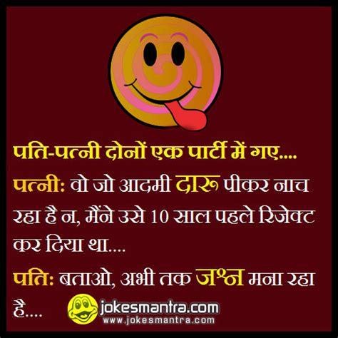 wallpaper whatsapp jokes funny pati patni joke hindi hindi jokes auto design tech