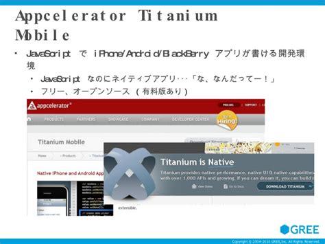 titanium mobile titanium mobile