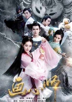 film drama mandarin 2017 painting heart master 2017 chinese drama synopsis