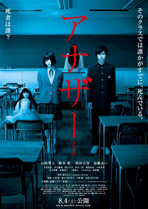 film anime movie crunchyroll eerie new key visual for live action quot another quot