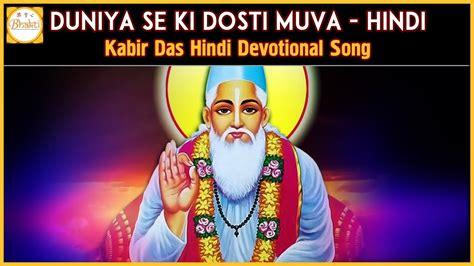 devotional hindi songs kabir dohavali kabir das hindi devotional songs duniya