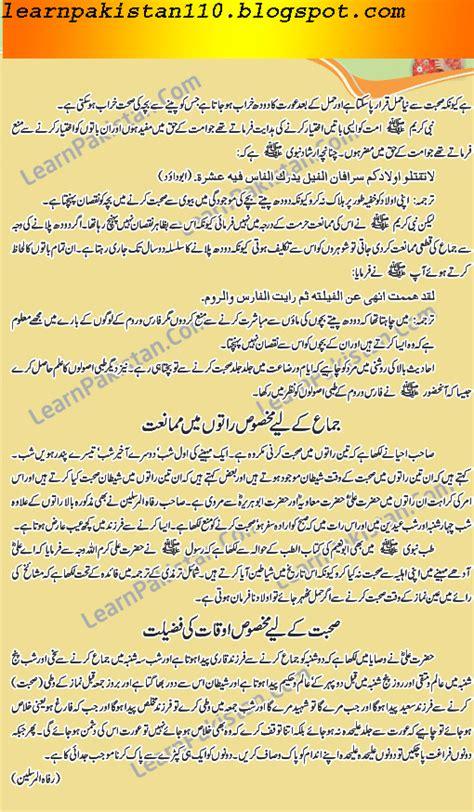 how to do first night wedding night in urdu learnpakistan