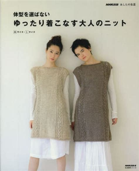 japanese pattern knitting 1000 images about japanese knitting patterns and books on