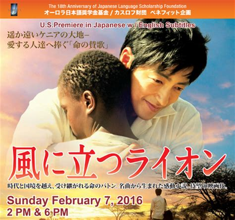Japanese Film Lion In The Wind | 2016 a film depicting a japanese doctor in africa based