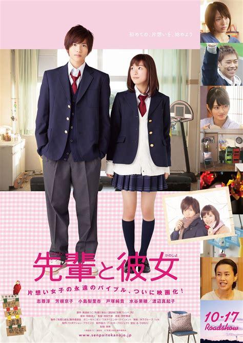 film action japan subtitle indonesia senpai to kanojo live action subtitle indonesia j movie