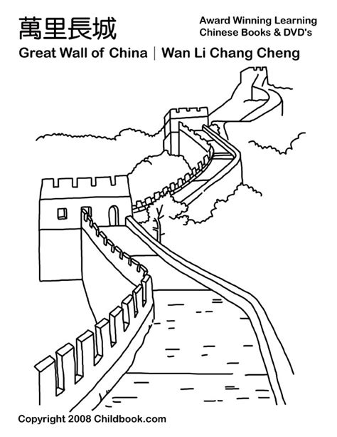 Great Wall Of China Coloring Page coloring pages including new year pictures