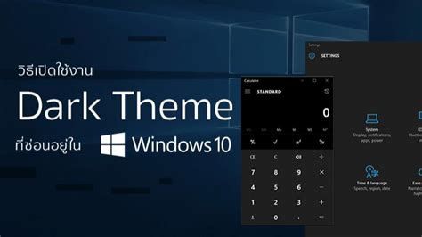 steunk themes for windows 10 ว ธ เป ดใช งาน dark theme ท ซ อนอย ใน windows 10