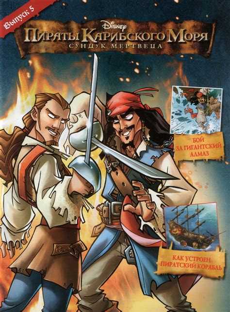 Books Vs Looks Mermaid Tales the of the sea potc wiki fandom powered by wikia