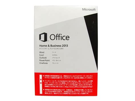 microsoft home and business 2013 新品未開封 microsoft office home and business 2013 oem版 メモリ付