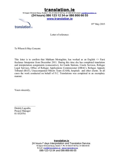 Reference Letter Mail Reference Letter For Mahkam Mostaghim