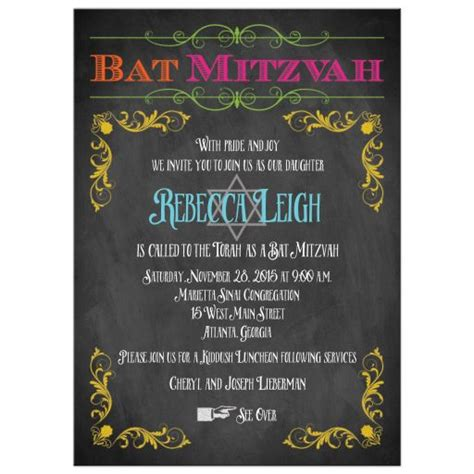 Bar Mitzvah And Bat Mitzvah Invitation Wording Ideas Bat Mitzvah Invitation Templates