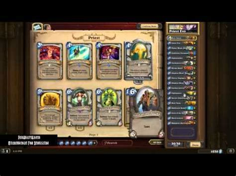 priest deck build the gallery for gt hearthstone priest deck