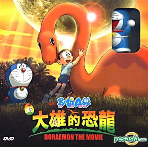 doraemon movie us yesasia doraemon the movie nobita s dinosaur 2006 dvd