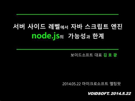 node js tutorial ppt 발표 멜팅팟 서버 사이드 레벨에서 자바 스크립트 엔진 node js