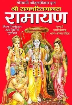 my favourite book ramayan indiatimes