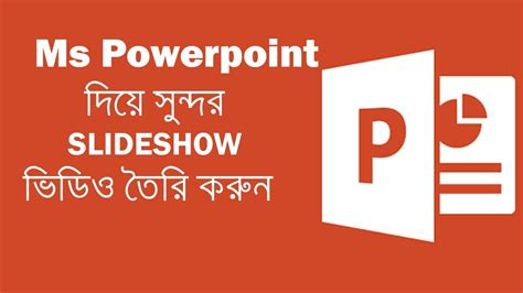 powerpoint tutorial pdf in bangla how to create amazing slideshow video by ms powerpoint
