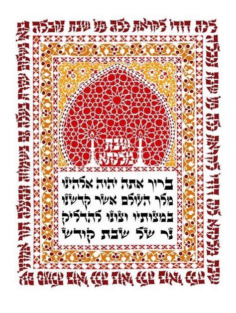 shabbat candle lighting prayer best 25 shabbat candles ideas on shabbat