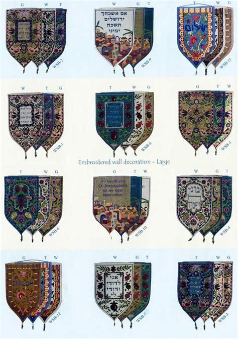 Jewish Decorations Home judaic home shield decorations