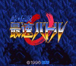 emuparadise ultraman sd ultra battle ultraman densetsu japan st super