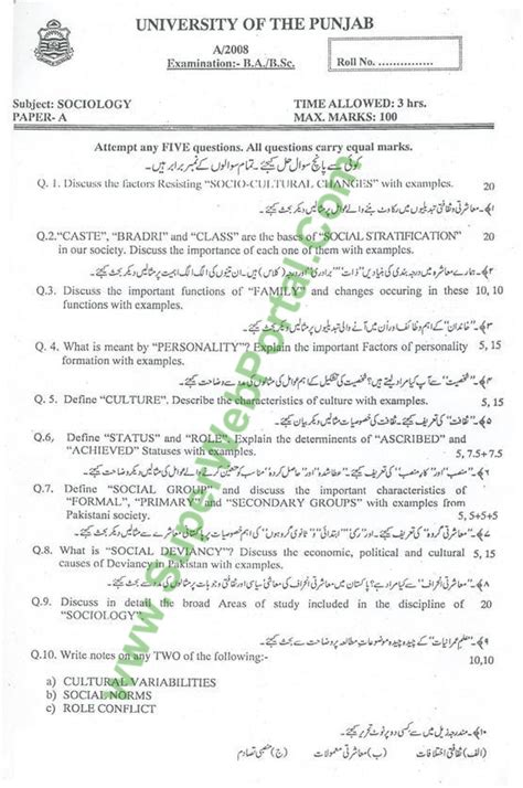 paper pattern of english b a punjab university sociology a b past papers of university of the punjab pu