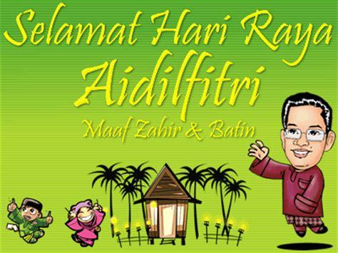 selamat hari raya aidilfitri 2014 from kindle malaysia