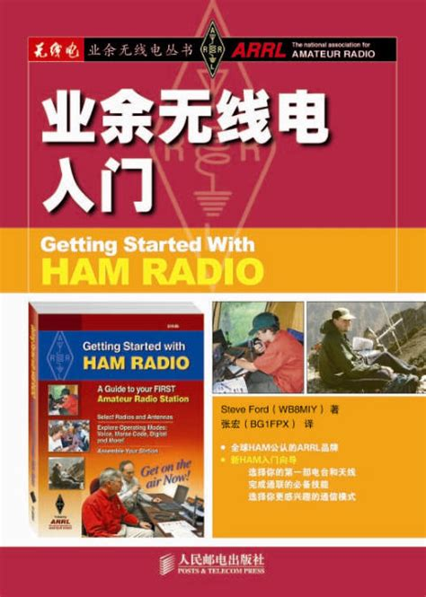 ham radio is alive and well books arrl book published in china