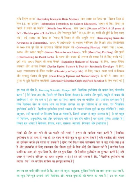 basic theme meaning in hindi national science day 2014 article in hindi by santosh takale