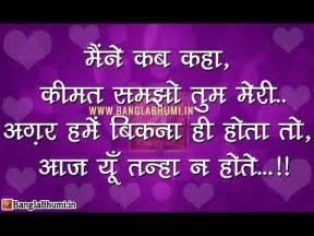 Hindi love shayari video latest hindi shayari i banglabhumi in