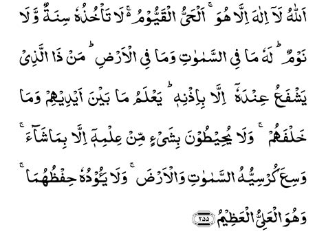 download mp3 ayatul kursi with urdu translation ayatul kursi full beautiful recitation complete emotional