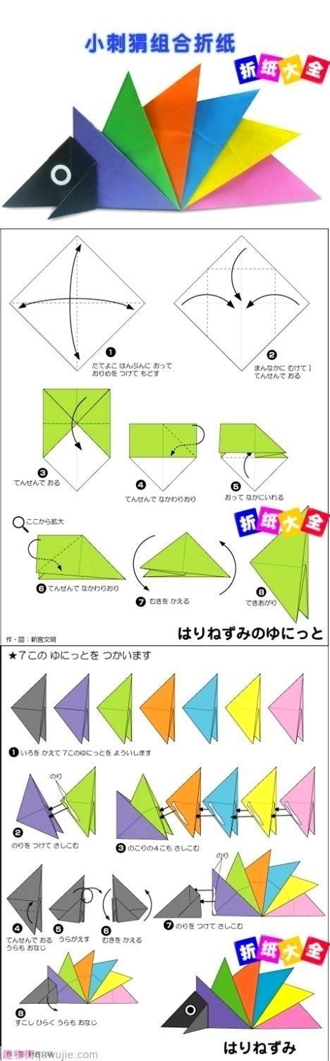 origami hedgehog tutorial 324 best images about origami on pinterest simple