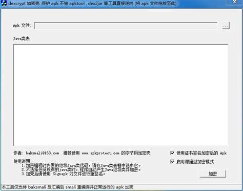 dex2jar apk 安卓加密壳 dexcrypt 防止apktool dex2jar 等工具逆向你的apk 附上下载地址 六桥风月it随笔 csdn博客