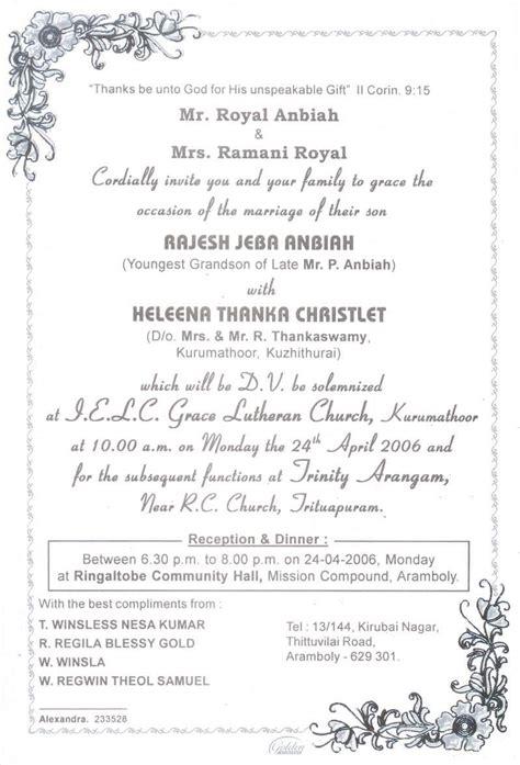 Wedding Invitation Letter In Malayalam Wedding Invitation Wording Wedding Invitation Wording Malayalam