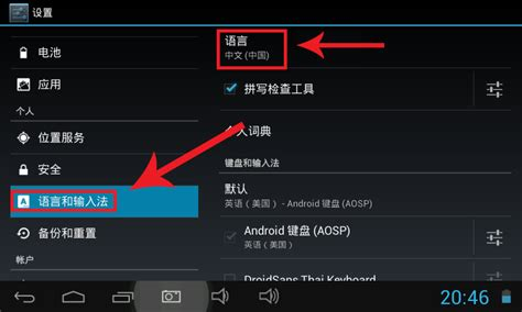 how to change language on android fix how to change the language in android softstribe