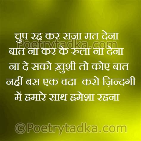 whatsapp wallpaper hindi mai chup reh kar saza mat dena poetrytadka