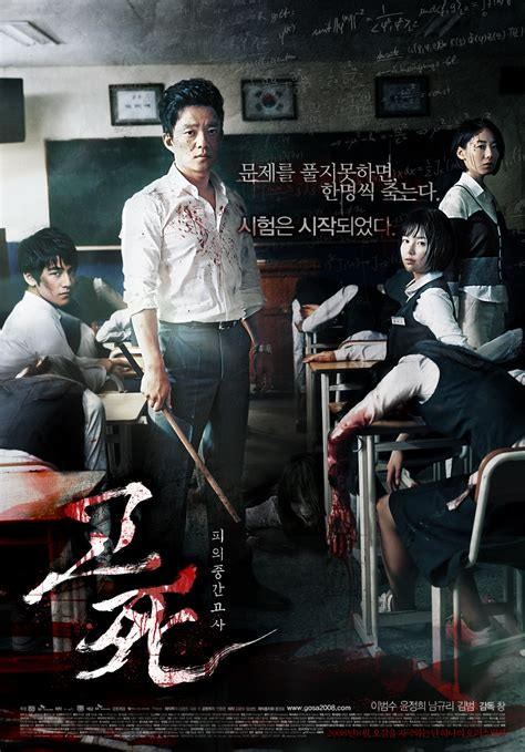 film korea hot berbahasa indonesia death bell