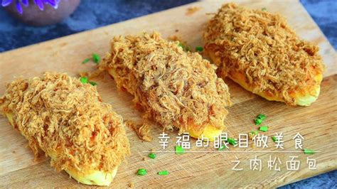 dried meat floss bread
