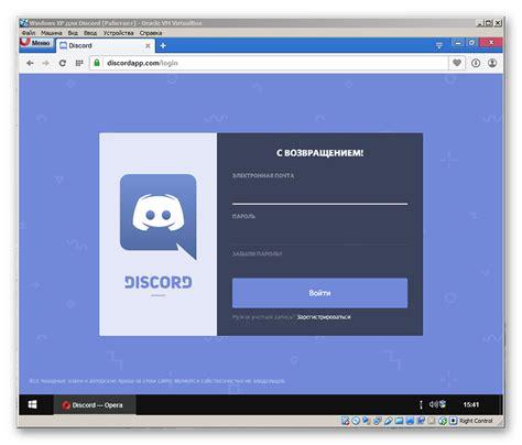 discord windows скачать и установить discord для windows xp на русском языке