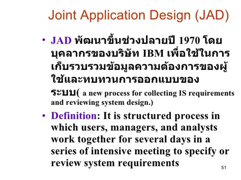 joint application design definition sa chapter 3