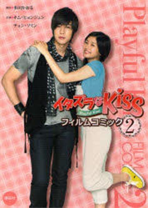 film drama korea naughty kiss yesasia korean drama playful kiss film comic 2 tada