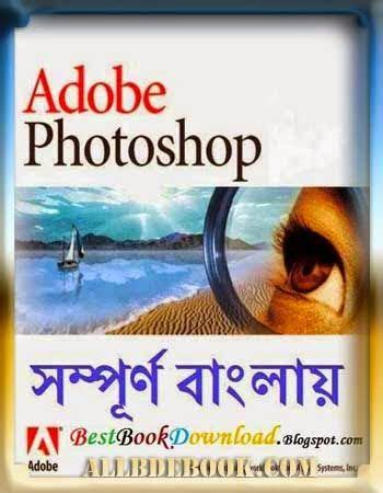 illustrator tutorial bangla pdf 17 best images about bangla books pdf on pinterest adobe